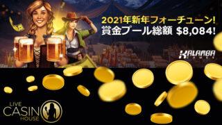 ライブカジノハウス(LiveCasinoHouse)のKALAMBAGAMES対象トーナメント(2021年1月18日〜26日)