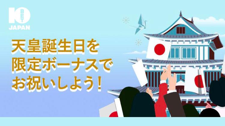 10BetJapanの天皇誕生日限定ボーナス(2021年2月23日〜28日)