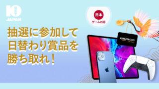 10BetJapanの日替わりの豪華ギフト(2021年2月20日〜28日)