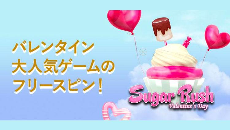 10BetJapanのバレンタインフリースピン(2021年2月8日〜14日)