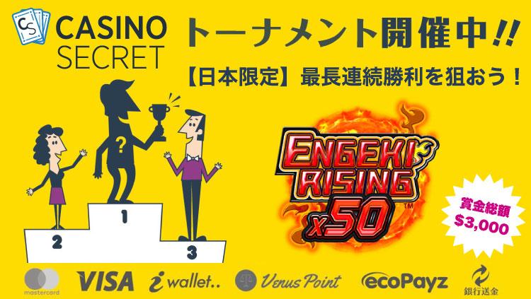 カジノシークレット(CASINOSECRET)のトーナメント『【日本限定】最長連続勝利を目指せ!』(2021年2月10日まで:対象スロット『ENGEKI RISING』)