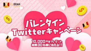 エルドアカジノ(ELDOAHCASINO)のバレンタインTwitterキャンペーン(2021年2月14日まで)