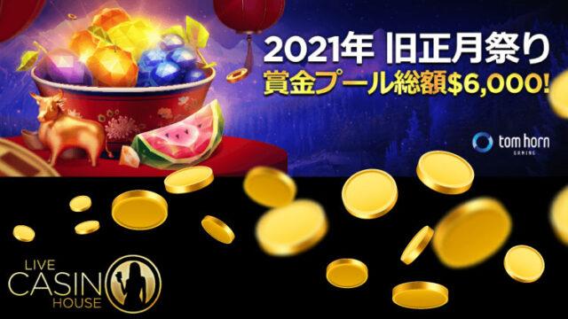 ライブカジノハウス(LiveCasinoHouse)のTOM HORN対象トーナメント(2021年2月1日〜8日)