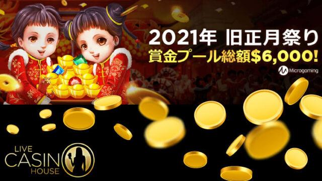 ライブカジノハウス(LiveCasinoHouse)のPGSOFT対象トーナメント(2021年2月22日〜3月1日)