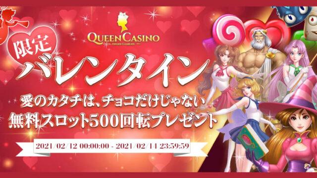 クイーンカジノ(QUEENCASINO)のバレンタインプロモーション(2021年2月12日〜14日)