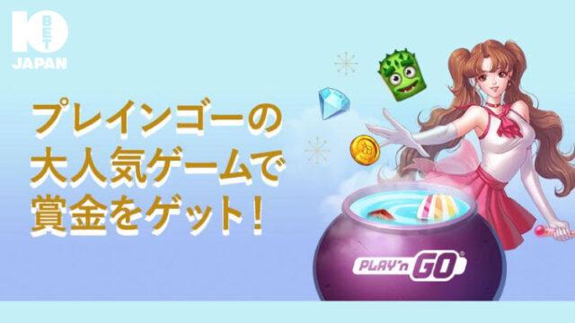 10BetJapanのPlay'nGO対象キャンペーン(2021年3月8日〜17日)