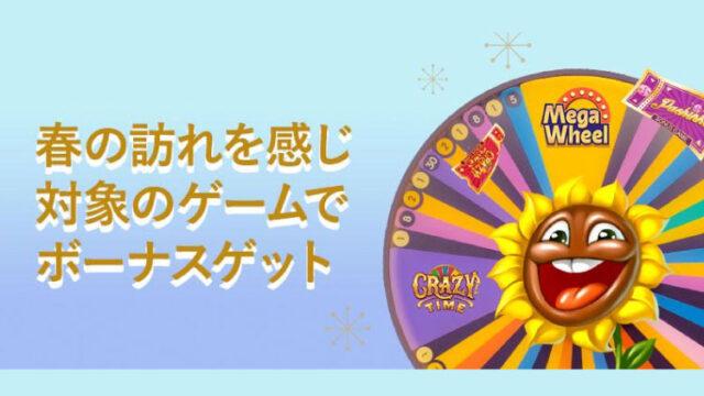 10BetJapanの春の訪れプロモーション(2021年3月2日〜14日)