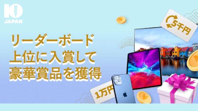 10BetJapanのライブゲームトーナメント(2021年3月17日〜31日)