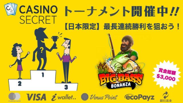 カジノシークレット(CASINOSECRET)のトーナメント『【日本限定】最長連続勝利を目指せ!』(2021年3月18日まで:対象スロット『BIG BASS BONANZA』)