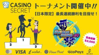 カジノシークレット(CASINOSECRET)のトーナメント『【日本限定】最長連続勝利を目指せ!』(2021年3月29日まで:対象スロット『RAIGEKI RISING』)