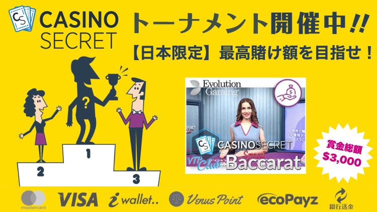 カジノシークレット(CASINOSECRET)のトーナメント『【日本限定】最高賭け額を目指せ!』(2021年3月28日まで:対象ゲーム『SpeedBaccarat』)