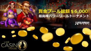 ライブカジノハウス(LiveCasinoHouse)のKALAMBAGAMING対象トーナメント(2021年3月2日〜9日)