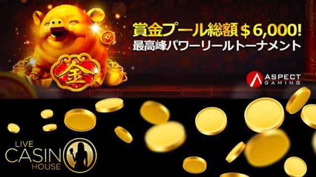 ライブカジノハウス(LiveCasinoHouse)のASPECTGAMES対象トーナメント(2021年3月16日〜23日)