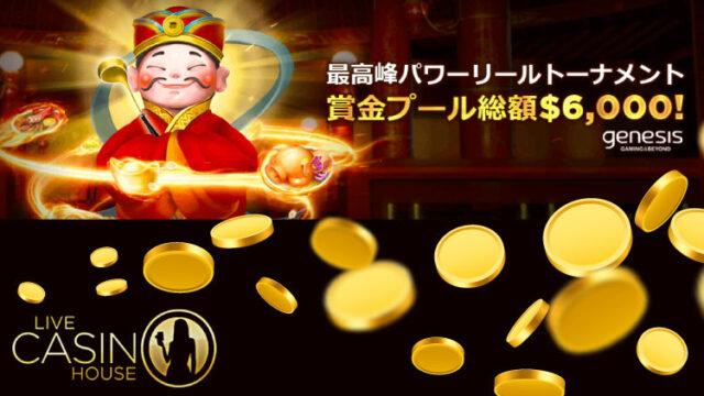 ライブカジノハウス(LiveCasinoHouse)のGENESISGAMING対象トーナメント(2021年3月2日〜31日)