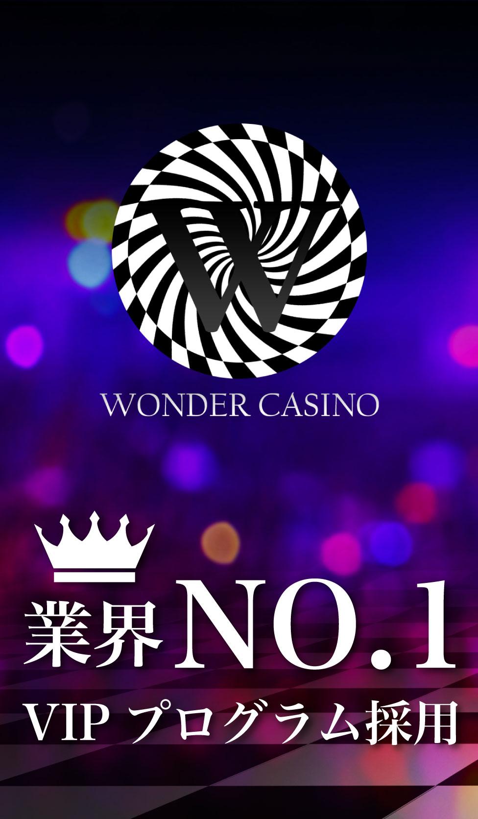 ワンダーカジノ(WONDERCASINO)