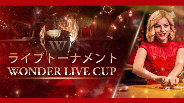 ワンダーカジノ(WONDERCASINO)のライブトーナメント(2021年3月7日〜3月13日)