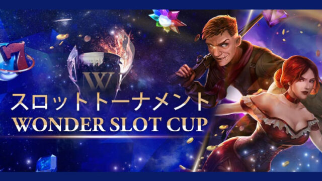 ワンダーカジノ(WONDERCASINO)のスロットトーナメント(2021年3月21日〜27日)