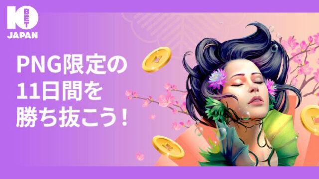 10BetJapanのPlay'nGO対象トーナメント(2021年4月9日〜19日)