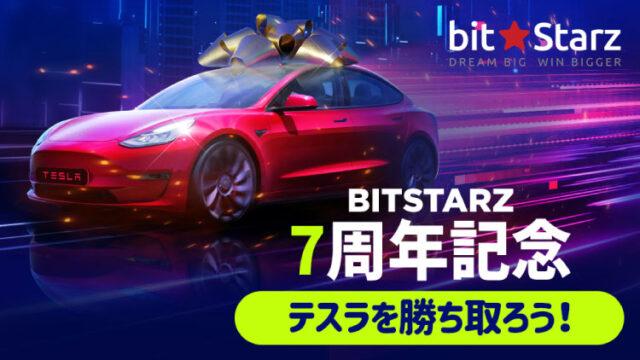 ビットスターズ(Bitstarz)で『テスラモデル3』を当てよう!(2021年5月24日まで)