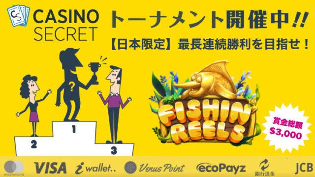 カジノシークレット(CASINOSECRET)のトーナメント『【日本限定】最高賭け額を目指せ!』(2021年4月11日まで:対象ゲーム『FishinReels』)