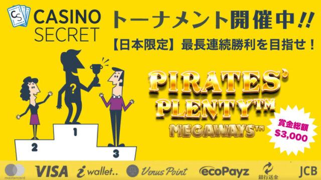 カジノシークレット(CASINOSECRET)のトーナメント『【日本限定】最長連続勝利を目指せ!』(2021年4月17日まで:対象ゲーム『PiratesPlentyMegaways』)