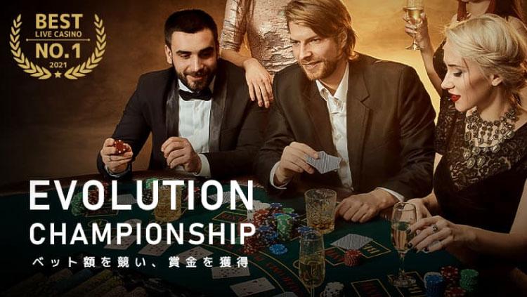 エルドアカジノ(ELDOAHCASINO)のEvolution限定トーナメント(2021年4月12日〜5月2日)