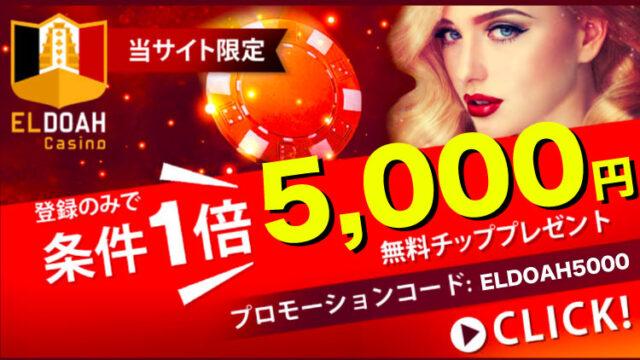エルドアカジノ(ELDOAHCASINO)の登録で¥5,000の無料チップをプレゼント!