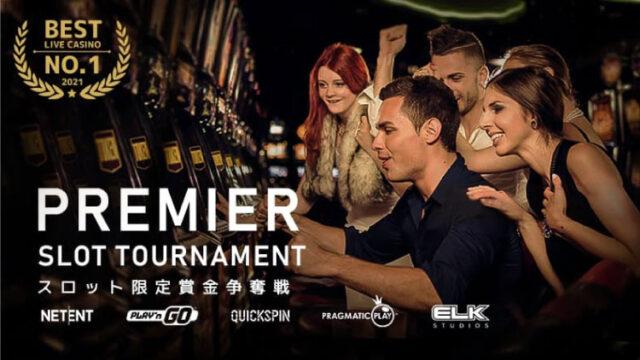 エルドアカジノ(ELDOAHCASINO)のスロットトーナメント(2021年4月12日〜5月2日)