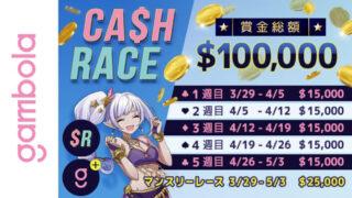 ギャンボラ(Gambola)のキャッシュレース(2021年3月29日〜5月3日)