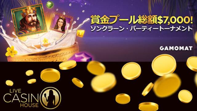 ライブカジノハウス(LiveCasinoHouse)のGAMOMAT象トーナメント(2021年4月1日〜8日)