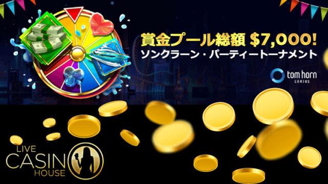 ライブカジノハウス(LiveCasinoHouse)のTOM HORN GAMING象トーナメント(2021年4月15日〜22日)