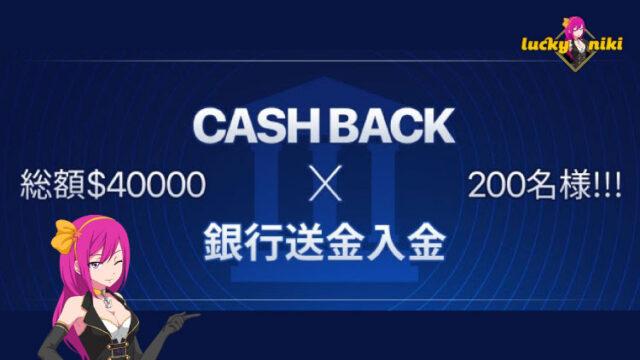 ラッキーニッキーカジノ(luckyniki)のキャッシュバックプロモーション(2021年4月1日〜29日)