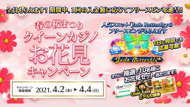 クイーンカジノ(QUEENCASINO)のお花見キャンペーン(2021年4月2日〜4日)