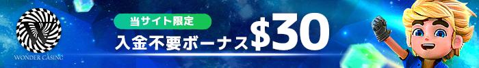 ワンダーカジノ(WONDERCASINO)の入金不要ボーナス$30(2021年4月16日〜30日)
