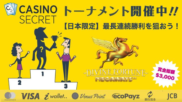 カジノシークレット(CASINOSECRET)のトーナメント『【日本限定】最高賭け額を目指せ!』(2021年5月17日まで:対象ゲーム『DivineFortuneMegaways』)