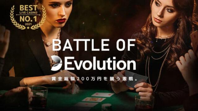 エルドアカジノ(ELDOAHCASINO)のEvolution限定トーナメント(2021年5月10日〜6月4日)
