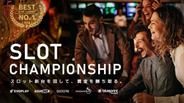 エルドアカジノ(ELDOAHCASINO)のスロットトーナメント(2021年5月10日〜6月4日)