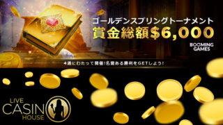 ライブカジノハウス(LiveCasinoHouse)のBOOMINGGAMES象トーナメント(2021年5月8日〜15日)