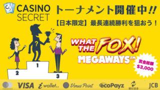 カジノシークレット(CASINOSECRET)のトーナメント『【日本限定】最長連続勝利を目指せ!』(2021年6月4日まで:対象ゲーム『What the FOX megaways』)
