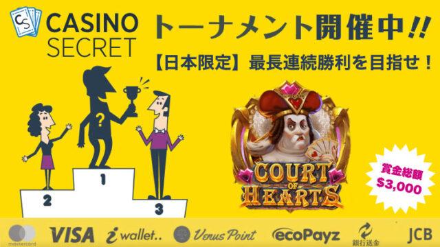 カジノシークレット(CASINOSECRET)のトーナメント『【日本限定】最高賭け額を目指せ!』(2021年6月28日まで:対象ゲーム『Court of Hearts』)