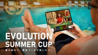 エルドアカジノ(ELDOAHCASINO)のEvolution限定トーナメント(2021年6月7日〜7月4日)