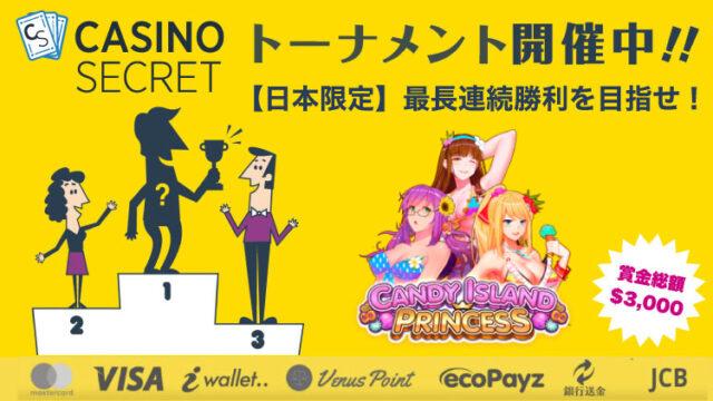 カジノシークレット(CASINOSECRET)のトーナメント『【日本限定】最高賭け額を目指せ!』(2021年7月10日まで:対象ゲーム『Candy Island Princess』)