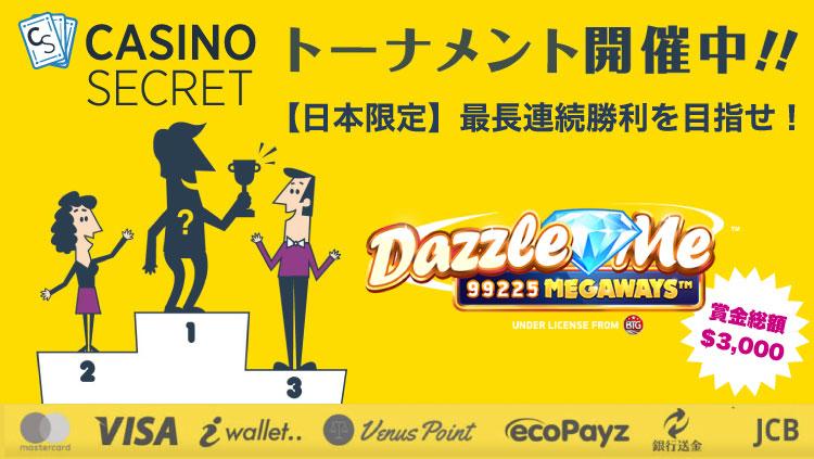 カジノシークレット(CASINOSECRET)のトーナメント『【日本限定】最高賭け額を目指せ!』(2021年7月16日まで:対象ゲーム『Dazzle Me Megaways』)
