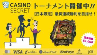 カジノシークレット(CASINOSECRET)のトーナメント『【日本限定】最長連続勝利を目指せ!』(2021年8月9日まで:対象ゲーム『Tome of Madness』)