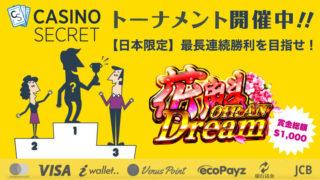 カジノシークレット(CASINOSECRET)のトーナメント『【日本限定】最長連続勝利を目指せ!』(2021年8月15日まで:対象ゲーム『花魁Dream』)