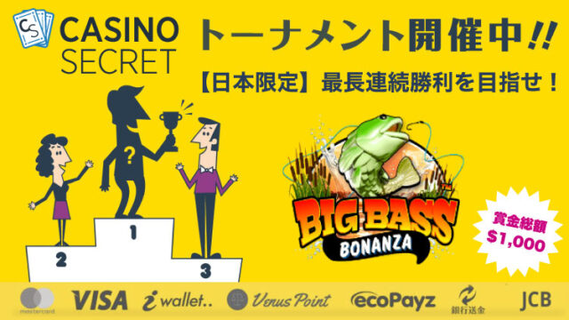カジノシークレット(CASINOSECRET)のトーナメント『【日本限定】最長連続勝利を目指せ!』(2021年8月21日まで:対象ゲーム『BigBassBonanza』)