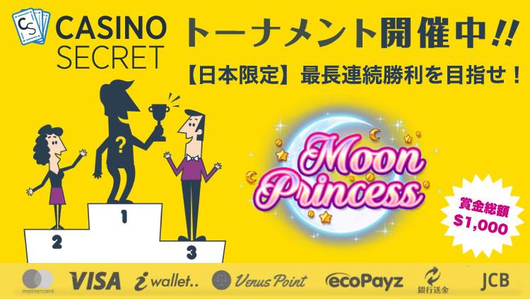 カジノシークレット(CASINOSECRET)のトーナメント『【日本限定】最長連続勝利を目指せ!』(2021年8月27日まで:対象ゲーム『MoonPrincess』)