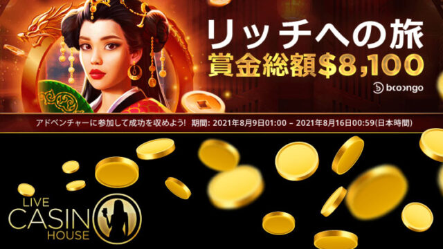 ライブカジノハウス(LiveCasinoHouse)のBooongoトーナメント(2021年8月9日〜16日)