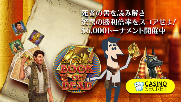 カジノシークレット(CASINOSECRET)の賞金合計$6,000トーナメント(2021年9月28日まで:対象ゲーム『Bookd Of Dead』)