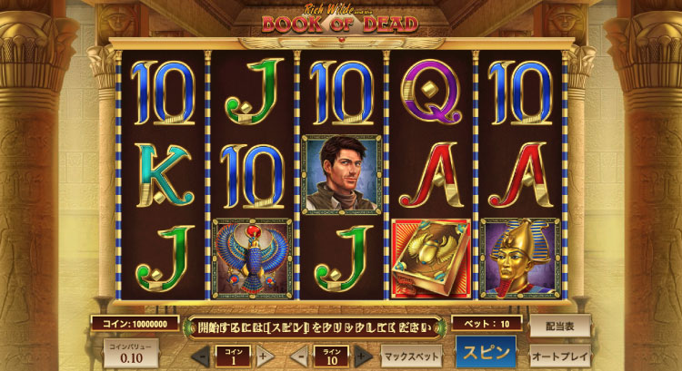 Play'nGOのスロット「Book of Dead」